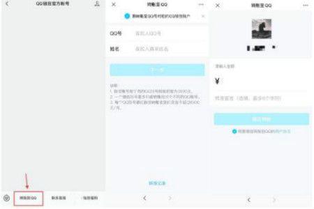 微信直接转账到QQ操作方法步骤一览