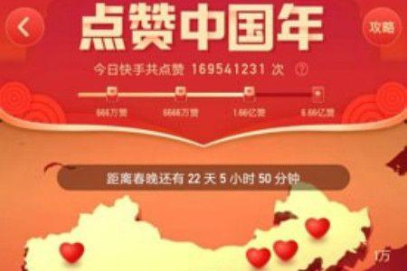 快手点赞中国年获得更多红心的方法渠道