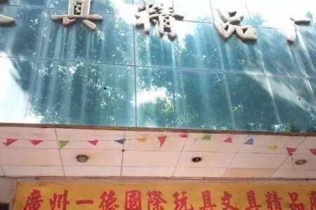 广州一德路玩具礼品批发市场正确选货拿货技巧