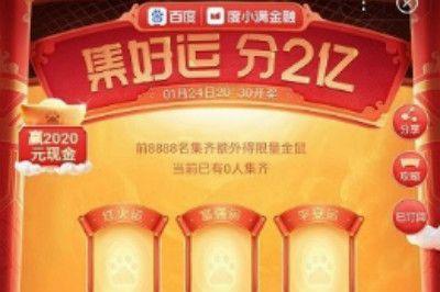 2020百度好运中国年稀有卡获取方法技巧