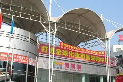 广州美博城化妆品批发市场详细地址及乘车路线