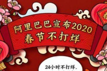 阿里巴巴经济体2020春节不打烊 参与品牌详情介绍