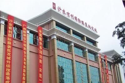 广州沙东有利国际服装批发城详细地址及市场概况一览