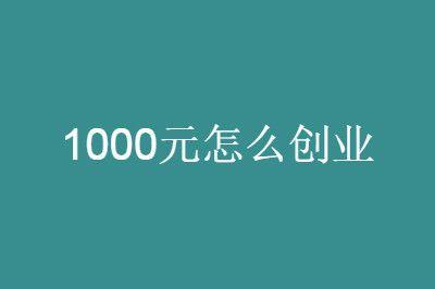 1000元创业的小生意项目穷人也能翻身赚大钱
