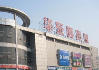 南昌华东商贸城营业时间几点开门