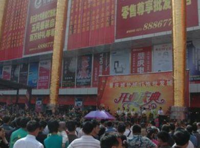 重庆万州小天鹅服装批发市场营业时间几点关门