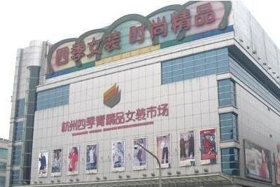 新手去杭州女装批发市场进货必知的三大原则