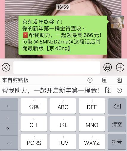 2020京东开门红领最高666元红包玩法