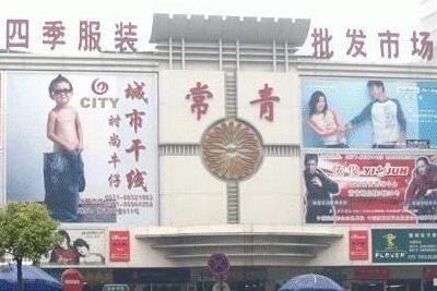 杭州常青服装批发市场春装货源进货窍门分享