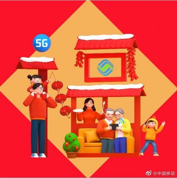 2020支付宝中国移动定制福字图片分享