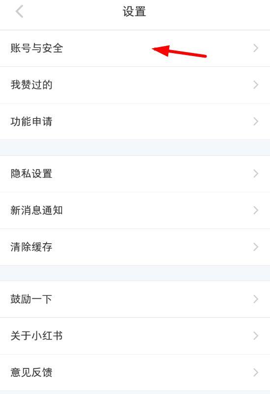 小红书解除绑微信账号方法步骤分享
