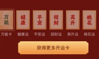 微博新年开运卡活动时间及入口分享