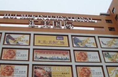 广州汇美国际服装城基本概况一览
