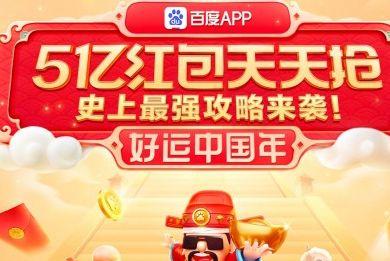 2020百度5亿红包天天抢玩法教程分享