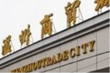 温州黄龙商贸城新手进货要注意什么