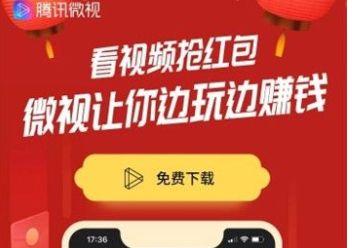 2020微视春节红包领取入口及方法分享