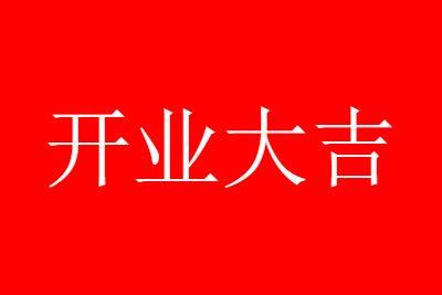 2020年3月最吉利的日子开业黄道吉日一览表