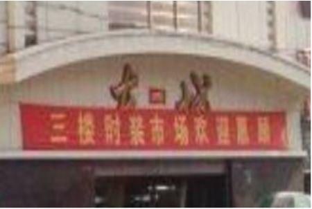 太原东城服装批发市场附近快捷酒店住宿一览