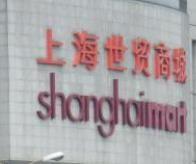 上海世贸商城地址及营业时间拿货要知道