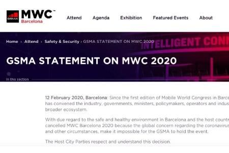MWC 2020世界移动通信大会正式宣布取消