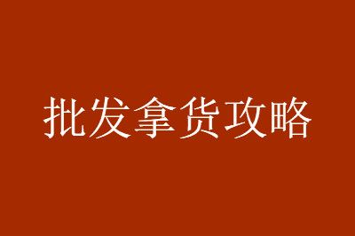 广州服装批发哪里拿货最便宜