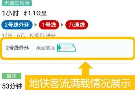 高德地图北京地铁客流量查看方法