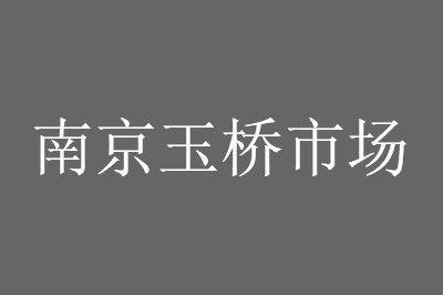 关于南京玉桥市场各个楼层分布情况一览