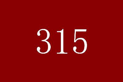 2O20年央视315晚会时间及视频直播完整版
