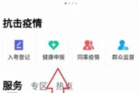 广东个人健康码申请方法了解一下