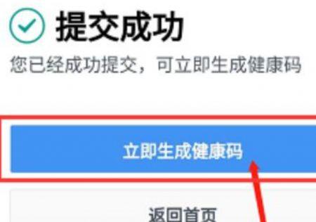 武汉健康码7天有效期后再次申请教程一览