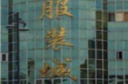 江西南昌华东商贸城具体概况一览