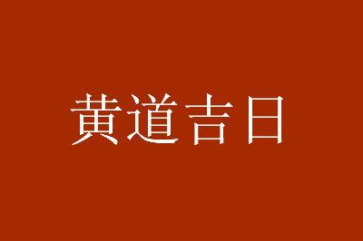 2020年2月24日黄道吉日开业好日子一览