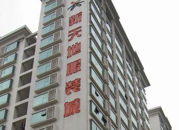 广州新天地服装城详细地址及乘车路线一览