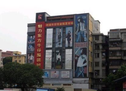 奉上一份广州魅力东方牛仔服装城砍价方法