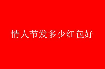 2月14日情人节给女友发红包表白数字含义大全