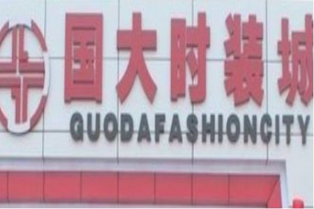 广州国大时装城营业时间几点开门