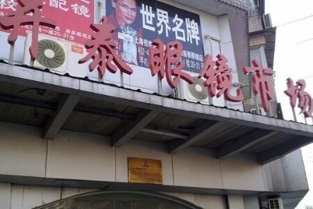 上海开泰眼镜批发市场的质量价格怎么样 来看网友评价
