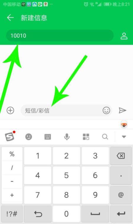 中国联通查询个人轨迹方法教程分享