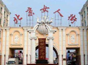 北京女人街服装交易市场进货女装技巧