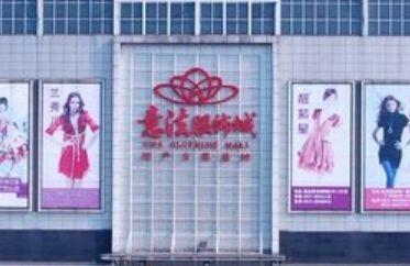 杭州意法服饰城地址及营业时间一览