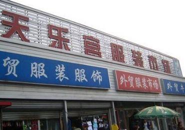 说说去北京天乐宫服装批发市场进货注意事项