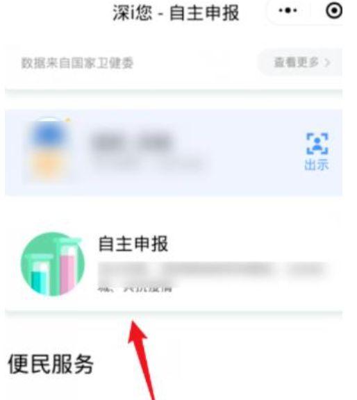 分享一下深圳申请健康码的操作步骤
