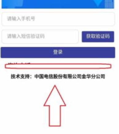 关于用微信申请金华健康码的方法分享
