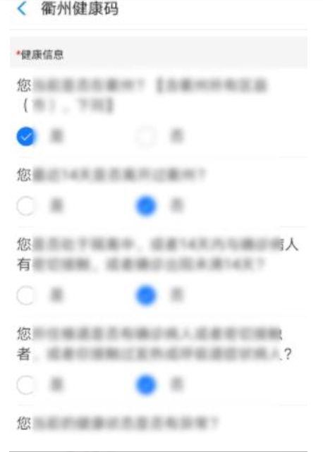 衢州健康码申请方法,看下怎么弄的