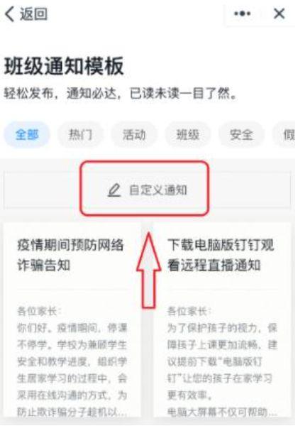 钉钉家长签字确认功能使用详细步骤分享