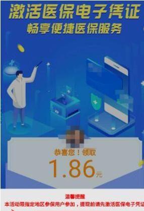 微信电子医保卡的激活方法及健康金领取流程