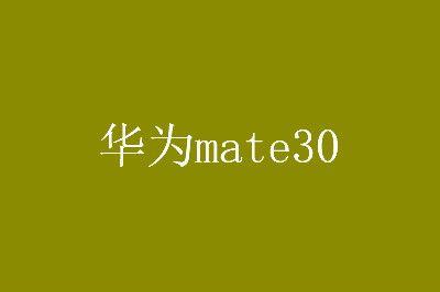 华为mate30微信视频美颜设置教程一览