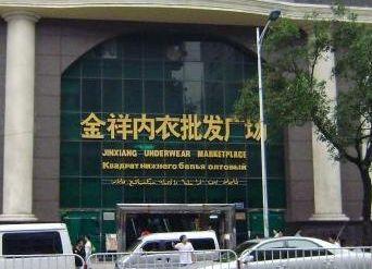 广州金祥内衣批发市场营业时间几点开门