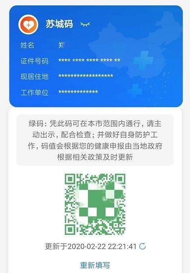 苏州健康码苏城码申请领取及使用方法