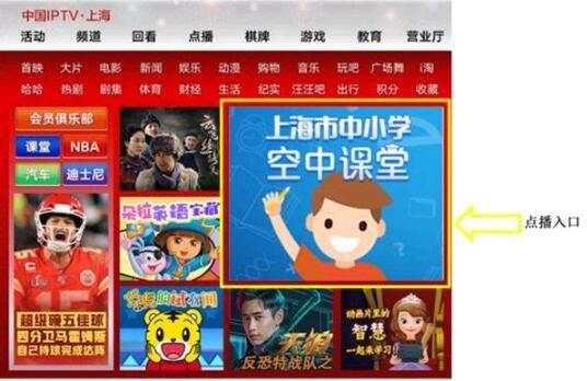 上海中小学空中课堂怎么在电视上播放 收看方法汇总